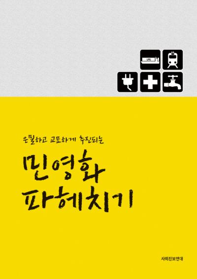 minyounghwa_front400.jpg
