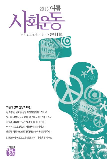 박근혜 정부 전망과 비판