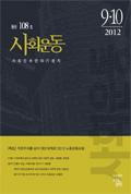 자본주의를 넘어 대안세계로! 2012 노동운동포럼