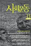 북한 핵실험과 사회운동의 과제