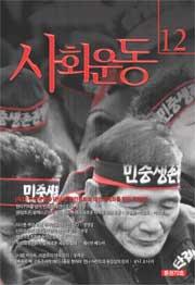 한미동맹을 넘어서, 반전평화와 대안세계화를 향한 2006년
