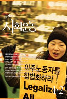 2008년 정세전망과 투쟁방향