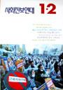 2005년 한국 사회운동의 과제